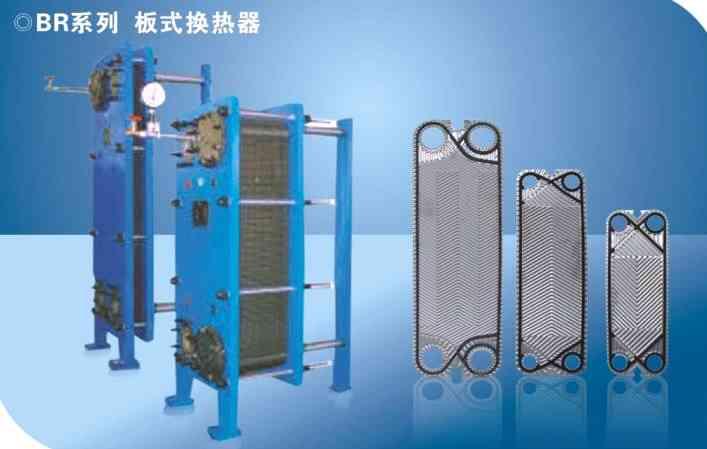 供应-板式换热器