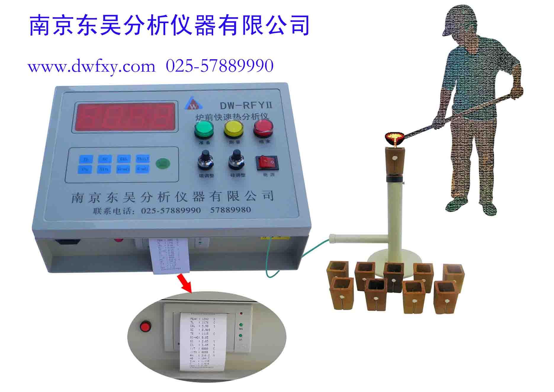 炉前铁水化验仪