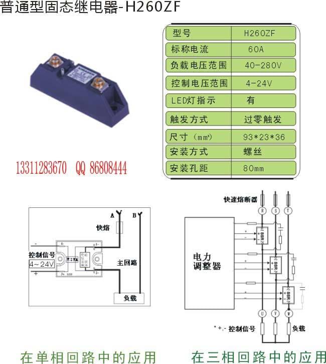 XIMADEN 固态继电器H260ZF