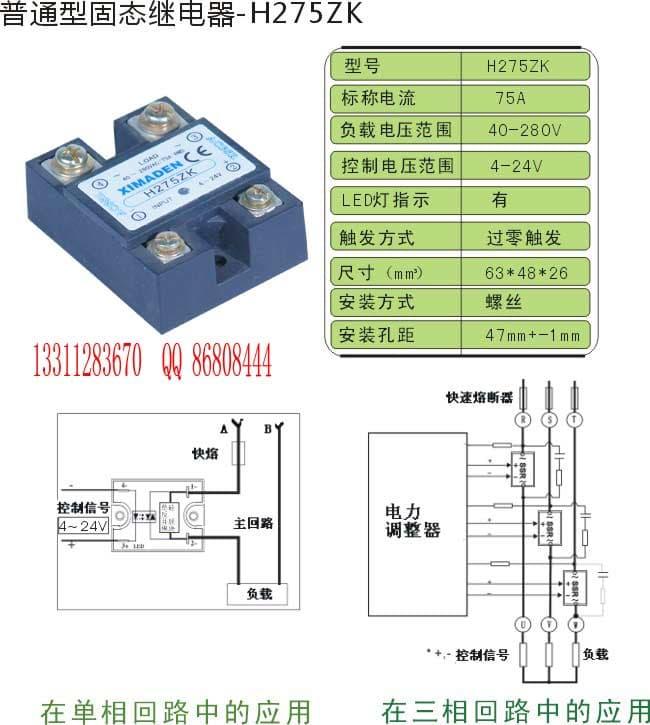 XIMADEN 固态继电器H275ZF
