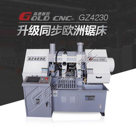 GZ4230数控金属带锯床