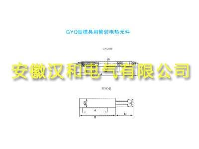 GYQ型模具用管装电热元件