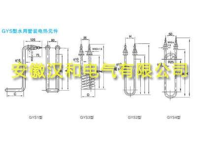 GYS型水用管装电热元件
