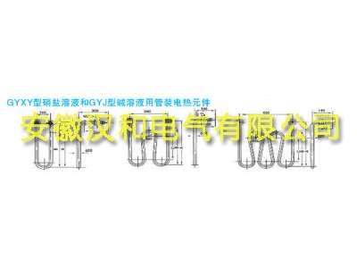 GYXY型硝盐溶液和GYJ型碱溶液用管装电热元件