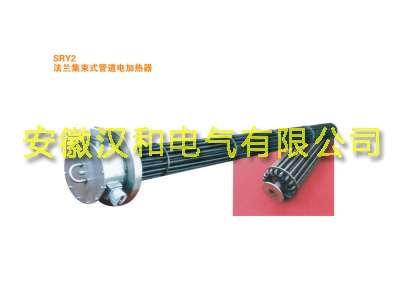 SRY2法兰集束式管道电加热器