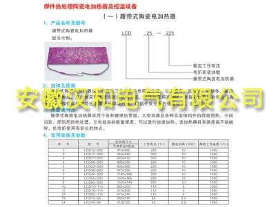 履带式陶瓷电加热器