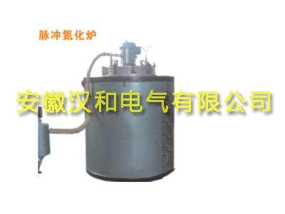 脉冲氮气炉