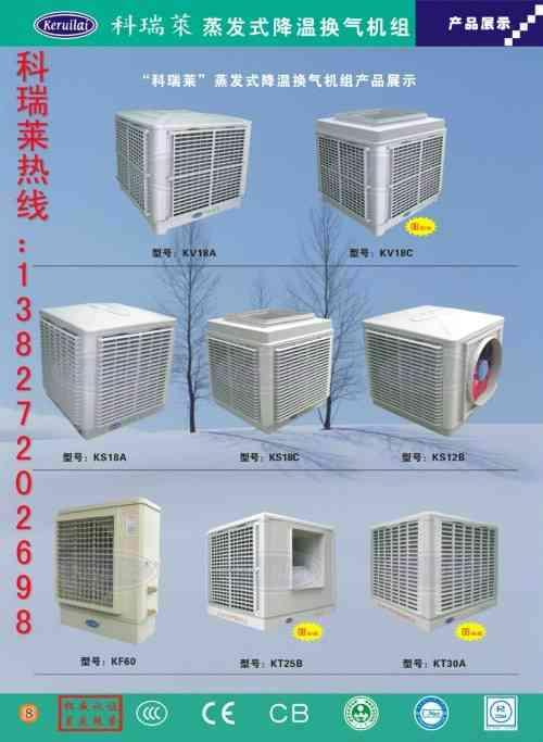 科瑞莱环保空调冷气机