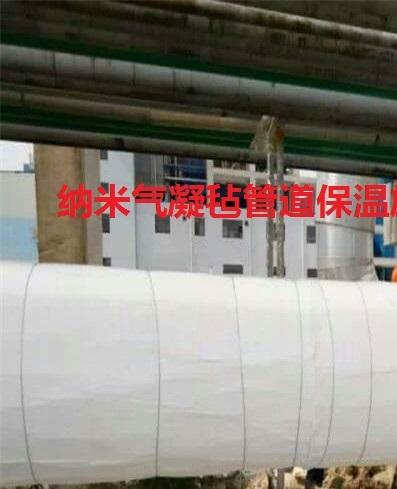纳米气凝胶钢包管道保温