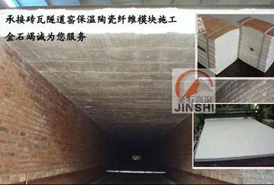隧道窑平顶窑节能改造用金石陶纤棉