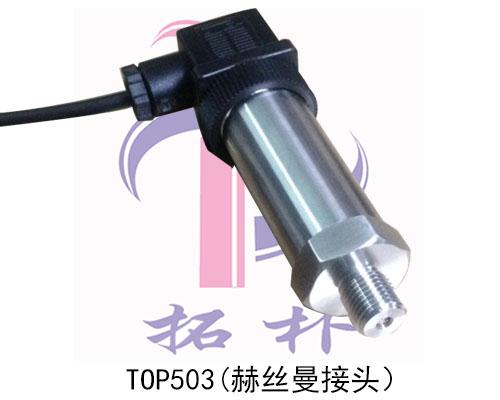 压力传感器|压力变送器|水压传感器|液压传感器|TOP503系列