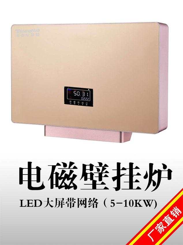 5KW家用壁挂式电磁采暖炉