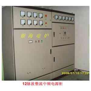供应中频感应炉电源柜