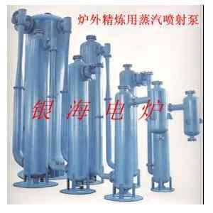 供应炉外精炼用蒸汽喷射泵
