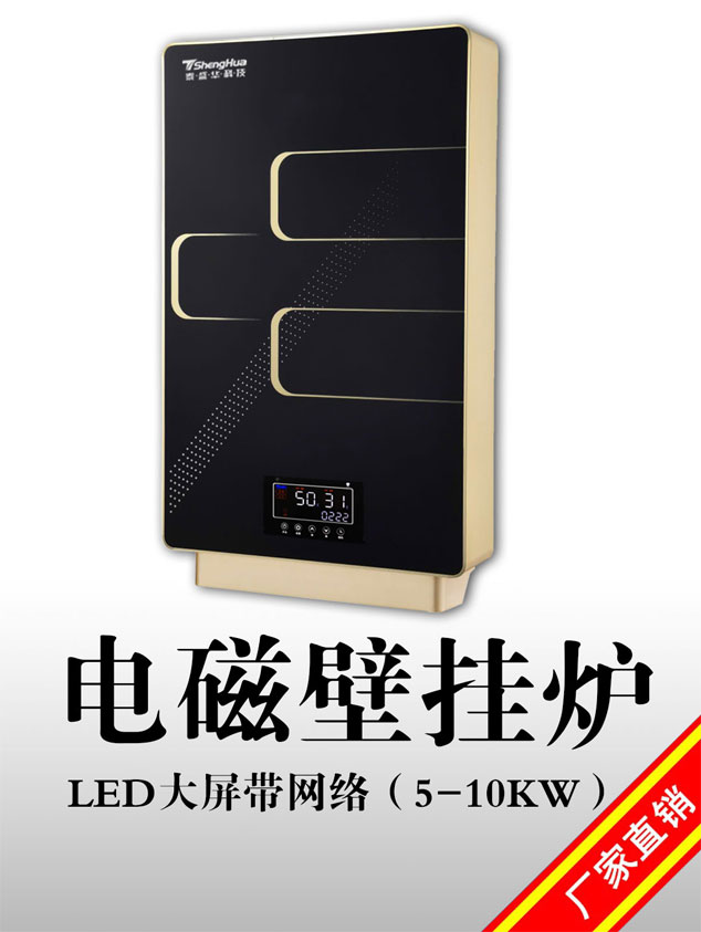8KW智能控制电磁采暖炉