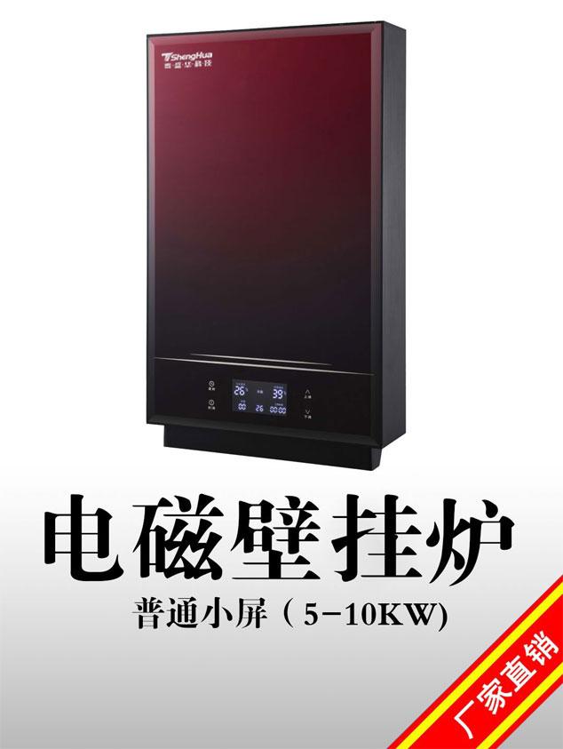 10KW超静音智能电磁壁挂炉