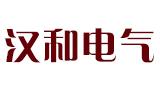 安徽汉和电气有限公司