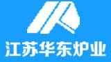 江苏华东炉业有限公司.