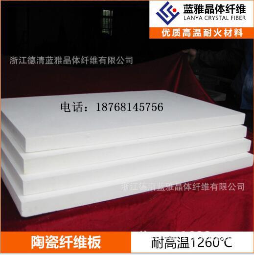 供应陶瓷纤维板、多晶莫来石纤维板、氧化铝纤维板,窑炉耐火保温