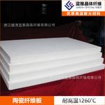 耐火保温纤维板