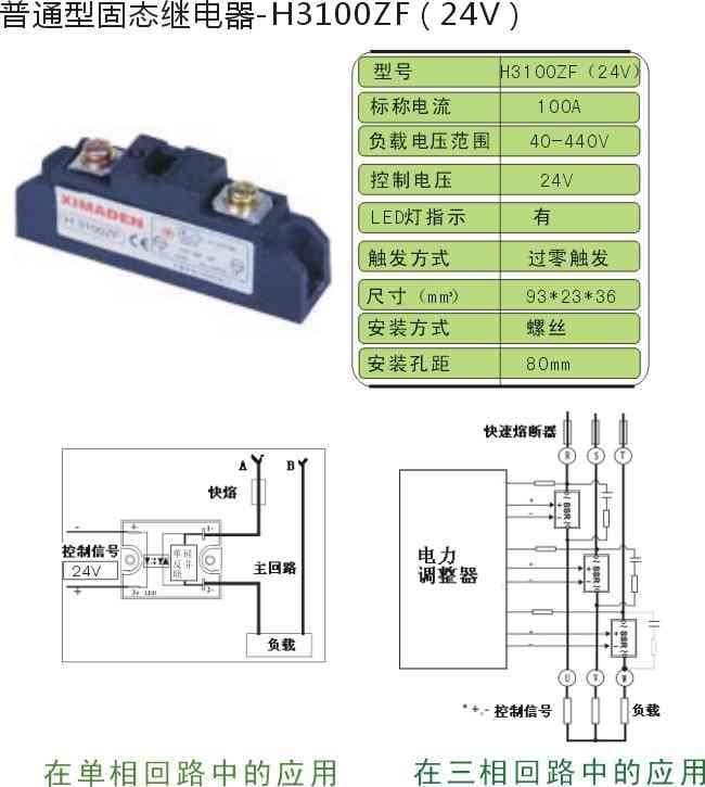 正品XIMADUN固态继电器H3100ZK