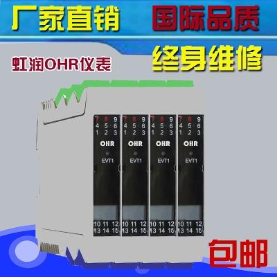 虹润网上商城推出电压/电流输出操作端隔离栅