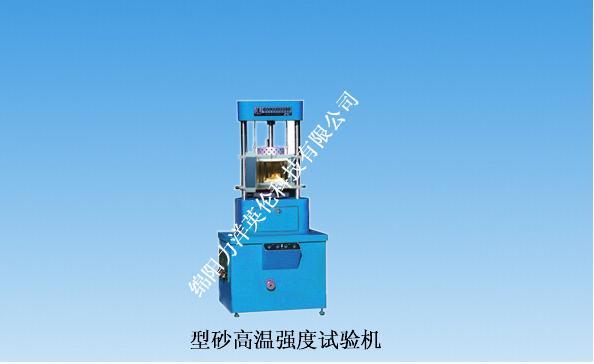 型砂高温强度试验机