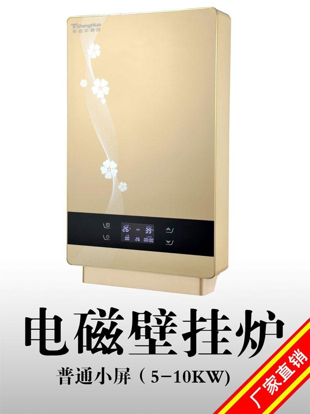 LED大屏带网络5KW-10KW电磁采暖炉