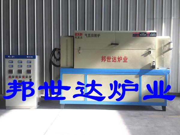 邦世达炉业 药用活性炭活化炉 气氛回转炉 高温真空管式炉